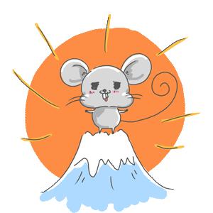 ネズミ ねずみ 富士山 お正月 正月 背景 病み ゆるイラスト ゆるい なおこさんのフリーイラスト 無料素材 フリーイラスト アイコン 無料 イラスト イラスト無料 無料イラスト