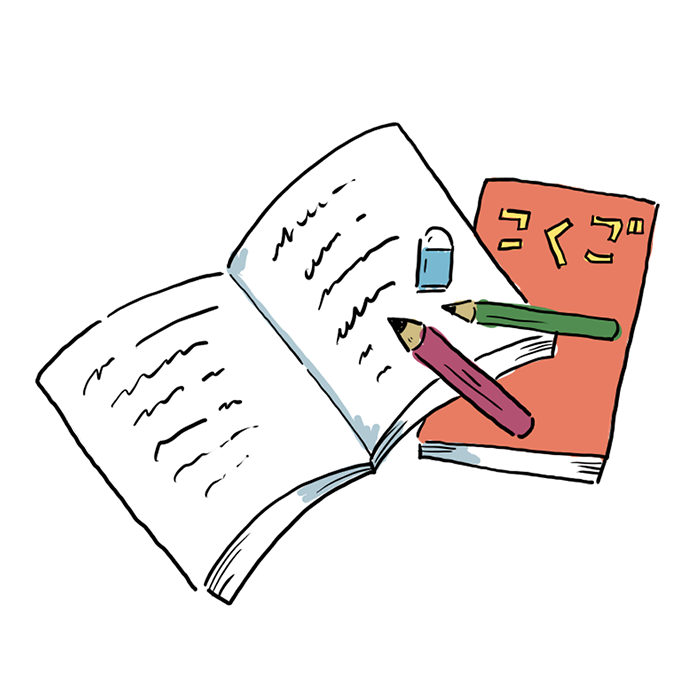 教科書 ノート 鉛筆 消しゴム 学校 ゆるい ゆるいイラスト なおこさんのフリーイラスト 無料素材 フリーイラスト アイコン 無料 イラスト イラスト無料 無料イラスト