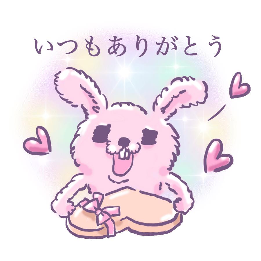 バレンタイン ありがとう ウサギ うさぎ バレンタインカード ゆるかわ ゆめかわいい ゆめかわ なおこさんのフリーイラスト 無料素材 フリーイラスト アイコン 無料 イラスト イラスト無料 無料イラスト