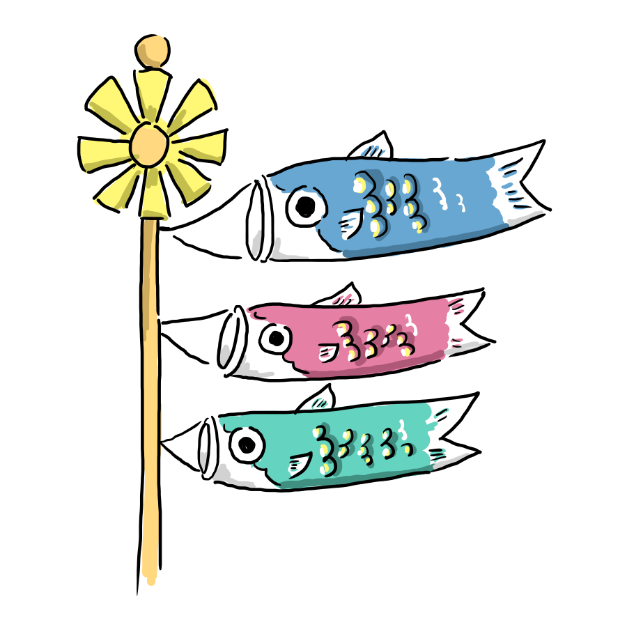 鯉のぼり 五月 単語の節句 春 季節 子供の日 ゆるい ゆるいイラスト ゆるイラスト なおこさんのフリーイラスト 無料素材 フリーイラスト アイコン 無料 イラスト イラスト無料 無料イラスト