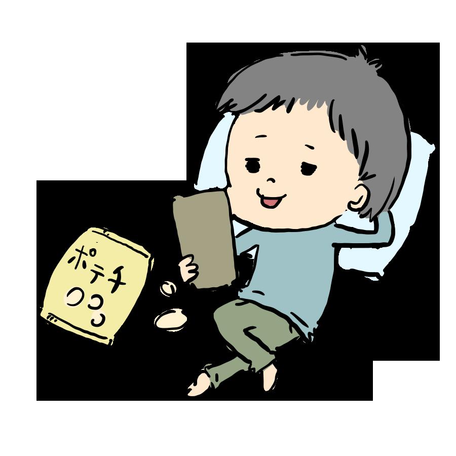人物 男の子 少年 子供 ポテチ 寝そべる ゆるい ゆるイラスト なおこさんのフリーイラスト 無料素材 フリーイラスト アイコン 無料 イラスト イラスト無料 無料イラスト
